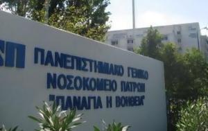 Παρέμβαση, Πανεπιστημιακό Νοσοκομείο Πάτρας, paremvasi, panepistimiako nosokomeio patras