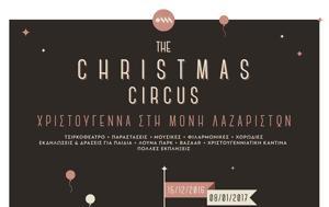 Χριστούγεννα, Μονή Λαζαριστών, christougenna, moni lazariston