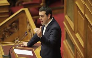Ανοιχτό, Τσίπρα, anoichto, tsipra
