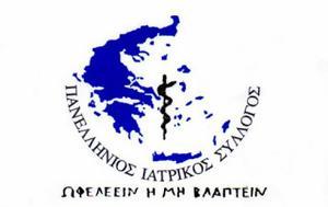Σύσκεψη, Προέδρων Ιατρικών Συλλόγων, Π Ι Σ, Υπουργού Υγείας, syskepsi, proedron iatrikon syllogon, p i s, ypourgou ygeias