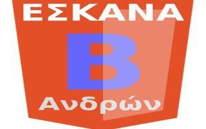 Β' ΕΣΚΑΝΑ Ανδρών, 10ης, v' eskana andron, 10is