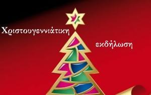 Δυτική Μακεδονία, Χριστουγεννιάτικες, dytiki makedonia, christougenniatikes