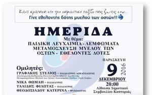 Καστοριά, Εκστρατεία, kastoria, ekstrateia
