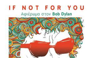 If Not For You, Αφιέρωμα, Bob Dylan, Ελληνοαμερικάνικη Ένωση, If Not For You, afieroma, Bob Dylan, ellinoamerikaniki enosi