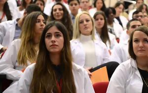 Φοιτητές Ιατρικής, foitites iatrikis
