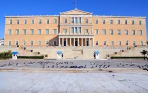 Γκρίνια, Τσίπρα, gkrinia, tsipra