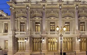 Εθνικό Θέατρο, ethniko theatro