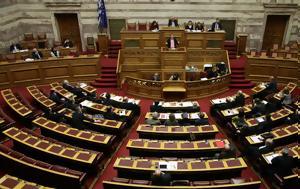 Υψηλοί, Βουλή, Τσίπρα, ypsiloi, vouli, tsipra