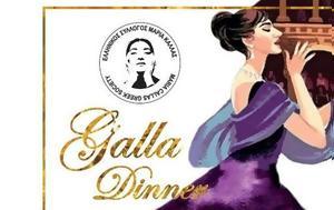 Eορταστικό Gala, Μαρία Kάλλας, Eortastiko Gala, maria Kallas