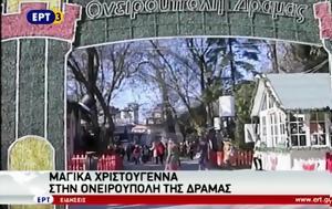 Μαγικά Χριστούγεννα, Ονειρούπολη, Δράμας, magika christougenna, oneiroupoli, dramas