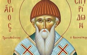 Αγίου Σπυρίδωνος, Άγιος Παΐσιος, agiou spyridonos, agios paΐsios