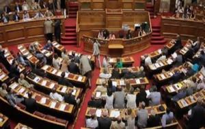 Τελευταία, ϋπολογισμού, Βουλή, teleftaia, ypologismou, vouli