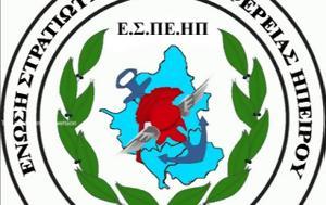 Εναρμόνιση, - Επιστολή, Ένωσης Στρατιωτικών Ηπείρου, enarmonisi, - epistoli, enosis stratiotikon ipeirou