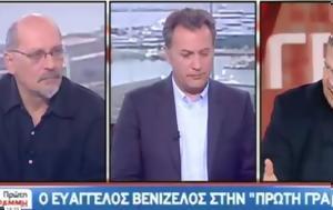 Βενιζέλος, Παρακαλούν, ΔΝΤ, Μνημόνιο, venizelos, parakaloun, dnt, mnimonio