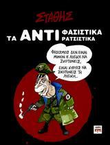 ΤΑ ΑΝΤΙΦΑΣΙΣΤΙΚΑ-ΑΝΤΙΡΑΤΣΙΣΤΙΚΑ, ΣΤΑΘΗ,ta antifasistika-antiratsistika, stathi