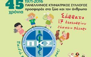 Παιδιά, – Mια, Πανελλήνιο Κτηνιατρικό Σύλλογο, paidia, – Mia, panellinio ktiniatriko syllogo