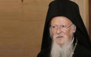 Οικουμενικό Πατριαρχείο, Μητροπολίτες, oikoumeniko patriarcheio, mitropolites