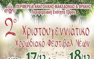 Αλεξανδρούπολη, Χριστουγεννιάτικο Χορωδιακό Φεστιβάλ Νέων, alexandroupoli, christougenniatiko chorodiako festival neon