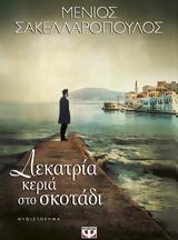 Δεκατρία, - Μένιος Σακελλαρόπουλος, Κριτική,dekatria, - menios sakellaropoulos, kritiki