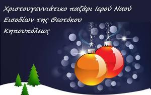 Χριστουγεννιάτικο Bazaar Αγάπης, Ιερό Ναό Εισοδιων, Θεοτοκου Κηπουπολεως, christougenniatiko Bazaar agapis, iero nao eisodion, theotokou kipoupoleos