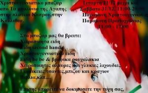 Xριστουγεννιάτικο, Κύπρου, Καλλιθέα, Xristougenniatiko, kyprou, kallithea
