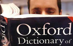 Brexit, Λεξικό, Οξφόρδης, Brexit, lexiko, oxfordis