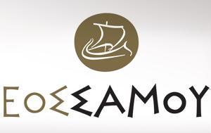 Samos Nectar, ΕΟΣ Σάμου, Χριστούγεννα, Samos Nectar, eos samou, christougenna