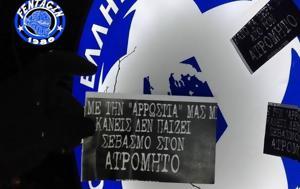 Διαμαρτυρία, Fentagin, ΕΠΟ, diamartyria, Fentagin, epo