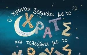 ΧΡΑΤΣ, ΧΡΟΥΤΣ - Μαρία Πετκανοπούλου, chrats, chrouts - maria petkanopoulou