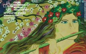 Γυναίκα, Πολλαπλή Σκλήρυνση [video], gynaika, pollapli sklirynsi [video]