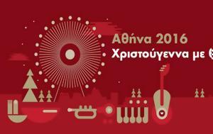 Δήμου Αθηναίων, dimou athinaion