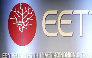 Συστάσεις, ΕΕΤΤ, systaseis, eett