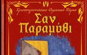 Σουφλί, 26 Δεκεμβρίου, Χριστουγεννιάτικο Πάρκο Σαν Παραμύθι, soufli, 26 dekemvriou, christougenniatiko parko san paramythi