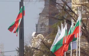 Προς, Βουλγαρία, pros, voulgaria