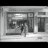 JWT Athens ΑΒ Βασιλόπουλος,JWT Athens av vasilopoulos