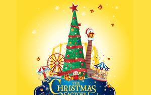 Christmas Factory, Πλούσιες, Πιο Χριστούγεννα, Christmas Factory, plousies, pio christougenna