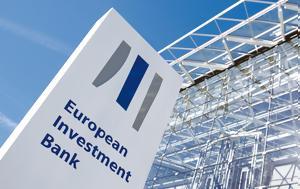 Ευρωπαϊκή Τράπεζα Επενδύσεων, Ελληνικά Πανεπιστήμια ΔΕΗ, Upstream, evropaiki trapeza ependyseon, ellinika panepistimia dei, Upstream