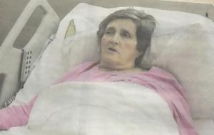 Aυτή, 67χρονη, Πρώτη, Ελλάδα, Ayti, 67chroni, proti, ellada