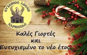 Ευχές Χριστουγέννων, Εύξεινο Λέσχη Χαρίεσσας, efches christougennon, efxeino leschi chariessas