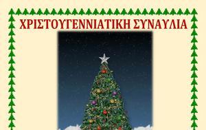 Χριστουγεννιάτικη, Τζώρτζης Δελαπόρτας, Κεφαλονιά, christougenniatiki, tzortzis delaportas, kefalonia