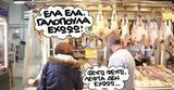 Φόροι -, - Άγρια,foroi -, - agria