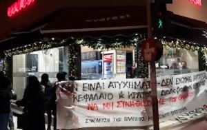 Διαμαρτυρία, Everest Κερατσινίου, 42χρονης, diamartyria, Everest keratsiniou, 42chronis