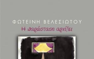 Η Παράσταση Αρχίζει 18, ΄Φωτεινή Βελεσιώτου, i parastasi archizei 18, ΄foteini velesiotou