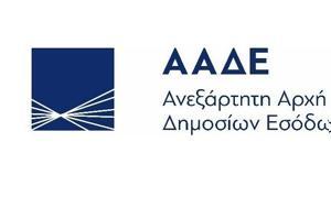 Οβολός, Ανεξάρτητης Αρχής Δημοσίων Εσόδων, ovolos, anexartitis archis dimosion esodon