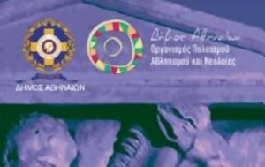 Πρόγραμμα, Ιανουαρίου - Μαρτίου 2017, Μόνο, programma, ianouariou - martiou 2017, mono