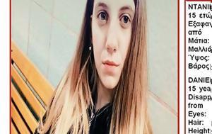 Εξαφάνιση, Χάθηκε 15χρονη, Βικτωρίας, exafanisi, chathike 15chroni, viktorias