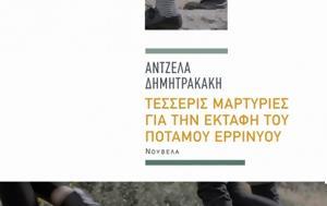 Τέσσερις, Ερρινυού - Άντζελα Δημητρακάκη, tesseris, errinyou - antzela dimitrakaki
