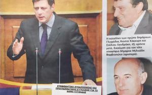 Καταδικάστηκαν, Γλυφάδας Κόκκορης-Λανδράκης, Β Γραμμένο, katadikastikan, glyfadas kokkoris-landrakis, v grammeno