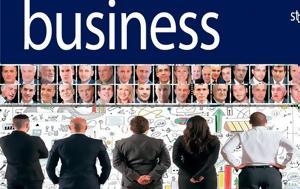 Επιχειρήσεις, epicheiriseis