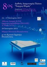 8ος Διεθνής Διαγωνισμός Πιάνου Γιώργος Θύμης, Ιανουάριο, Θεσσαλονίκη,8os diethnis diagonismos pianou giorgos thymis, ianouario, thessaloniki